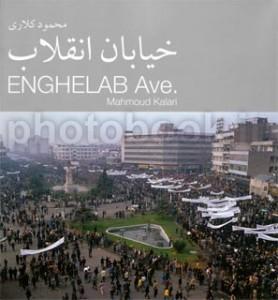 خیابان انقلاب Enghelab Avenue