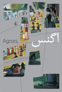 جلد کتاب اگنس نوشته پیتر اشتام