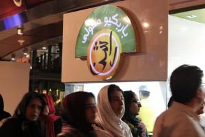 Milad Food Court فود کورت برج میلاد