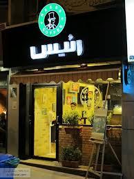 کافه رییس Raees Cafe