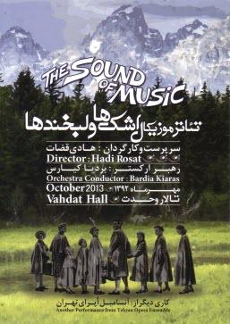 Sound-of-Music