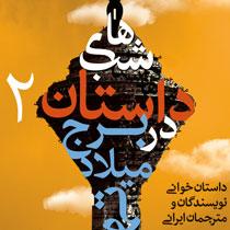 شبهای داستان در برج میلاد تهران