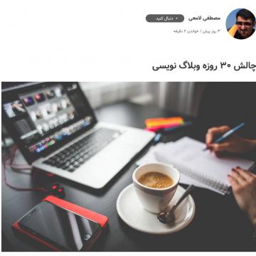 چالش سی روز وبلاگ نویسی