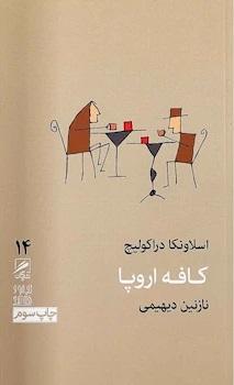 کتاب کافه اروپا