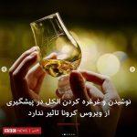 الکل و کرونا