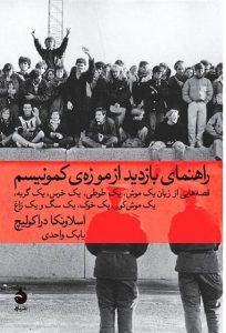 کتاب راهنمای بازدید از موزه کمونیسم